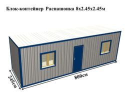 Блок Контейнер Распашонка 8х2,45х2,45м